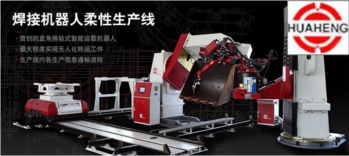 焊接机器人柔性生产线